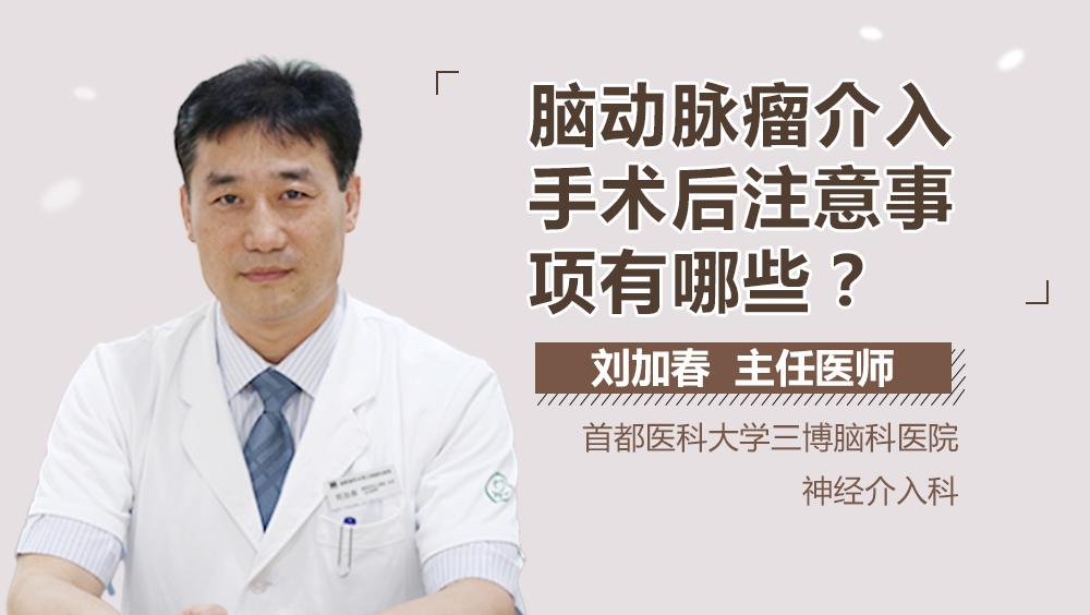 脑动脉瘤介入手术后注意事项有哪些?