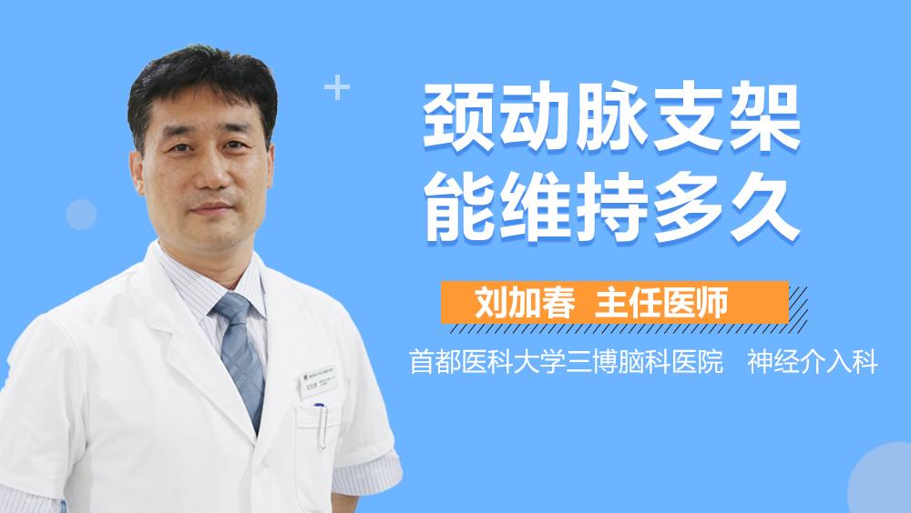 颈动脉支架能维持多久