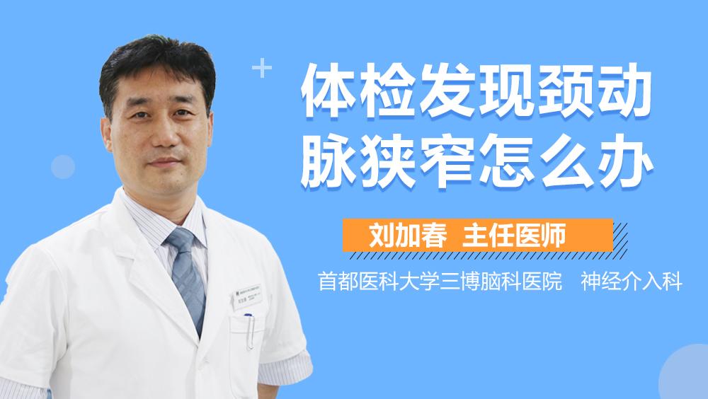 体检发现颈动脉狭窄怎么办