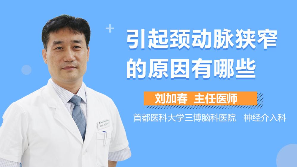 引起颈动脉狭窄的原因有哪些