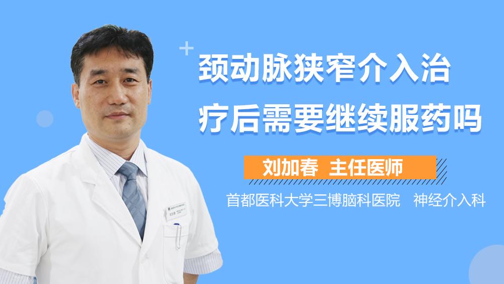 颈动脉狭窄介入治疗后需要继续服药吗