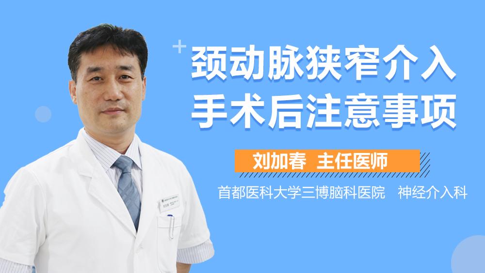 颈动脉狭窄介入手术后注意事项