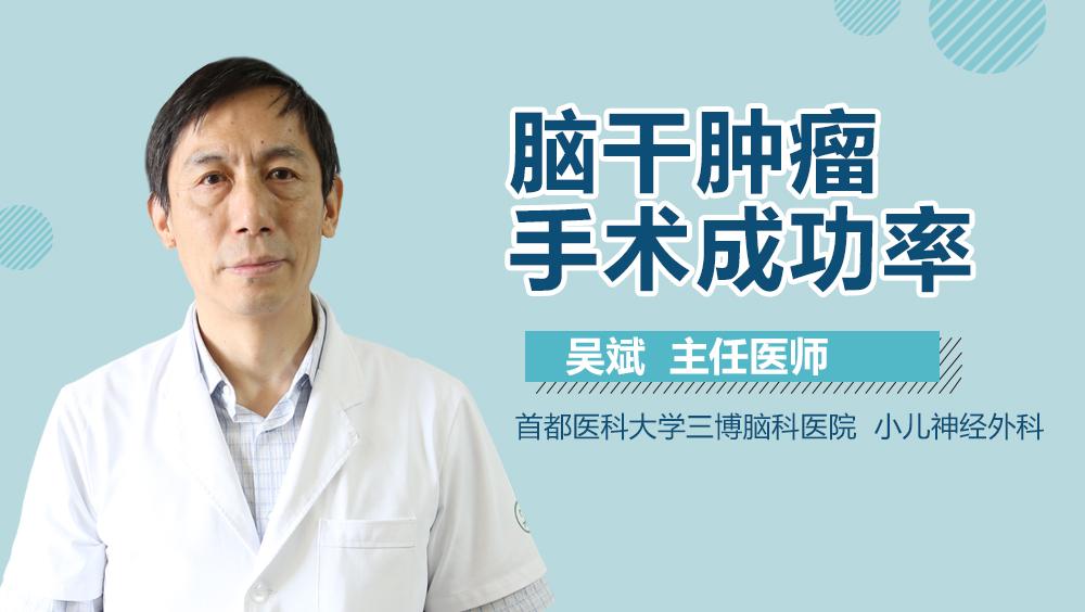 脑干肿瘤手术成功率