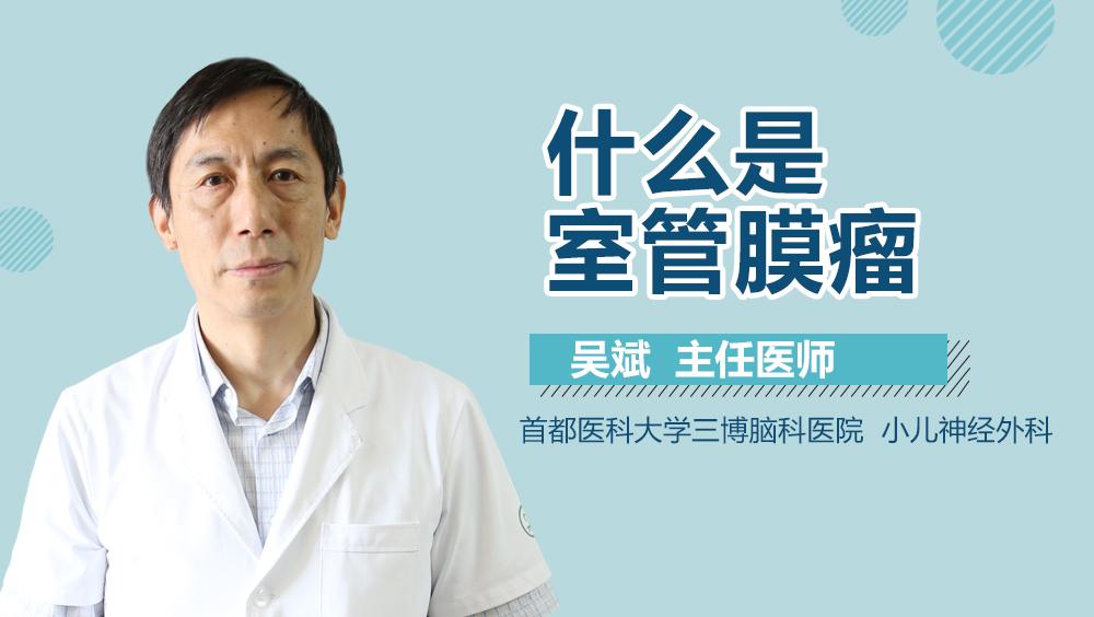 什么是室管膜瘤