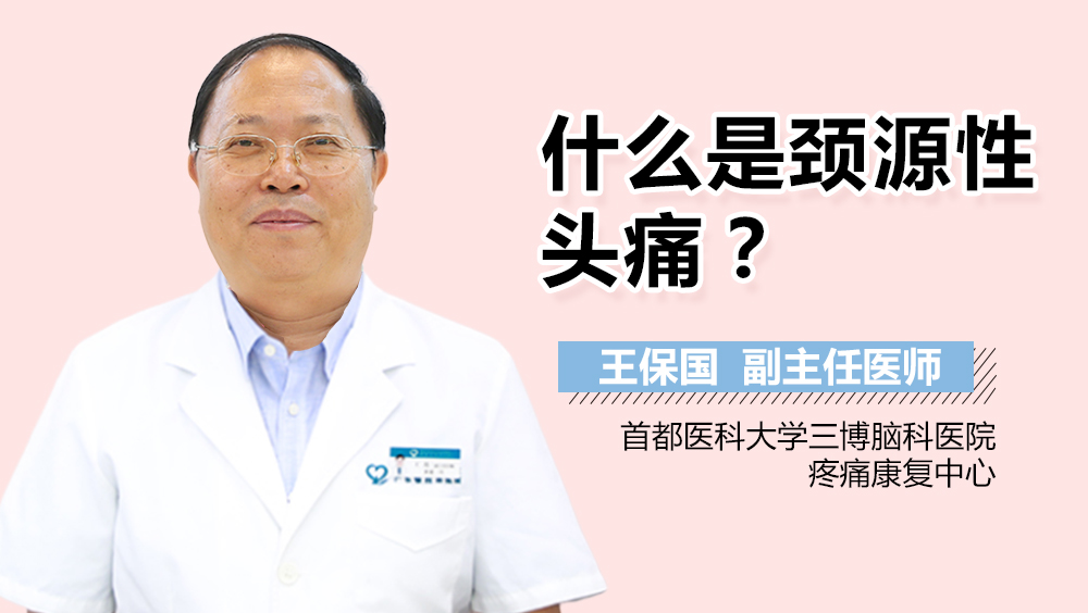什么是颈源性头痛?<