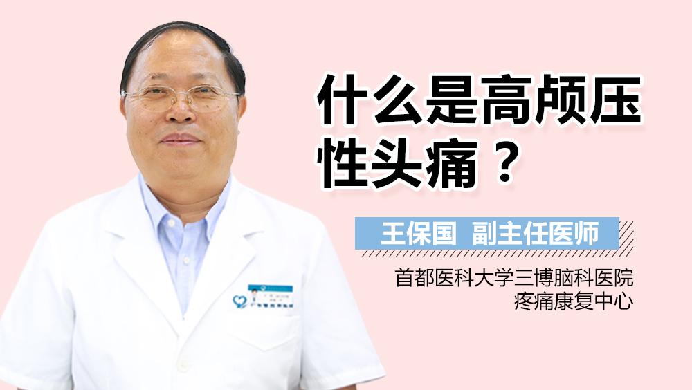 什么是高颅压性头痛?<