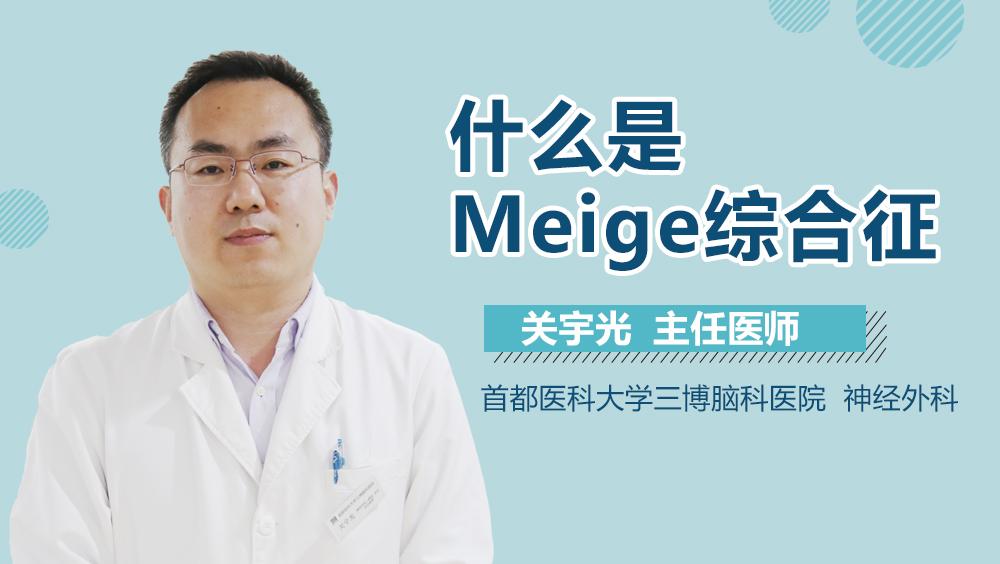 什么是Meige综合征