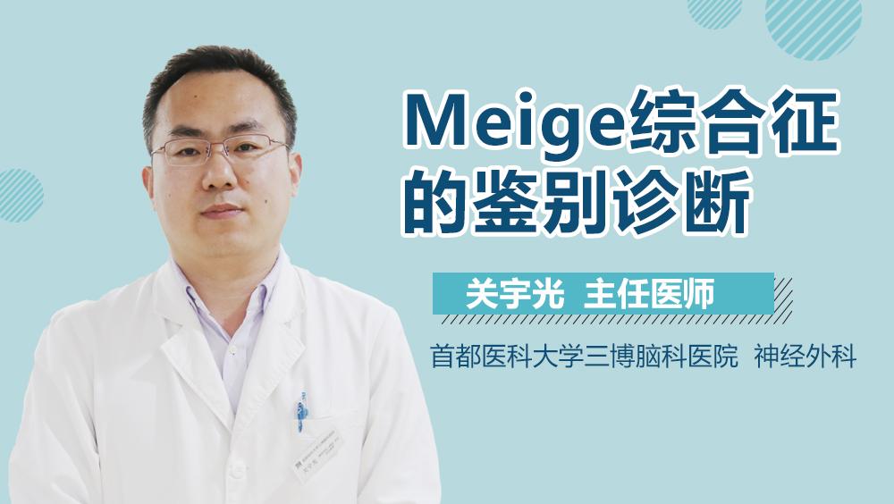 Meige综合征的鉴别诊断