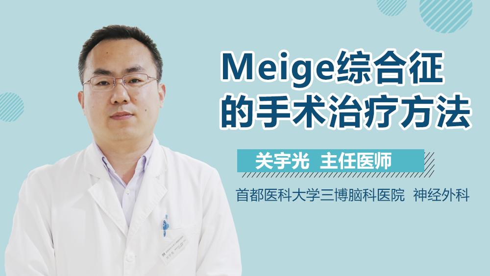Meige综合征的手术治疗方法