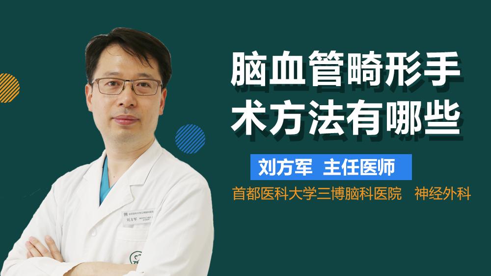脑血管畸形手术方法有哪些
