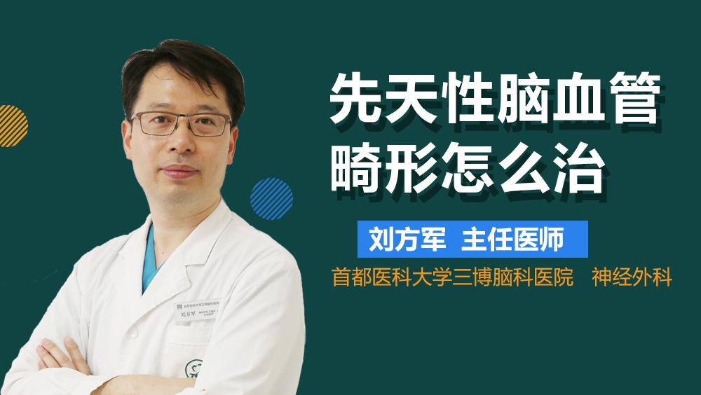 先天性脑血管畸形怎么治