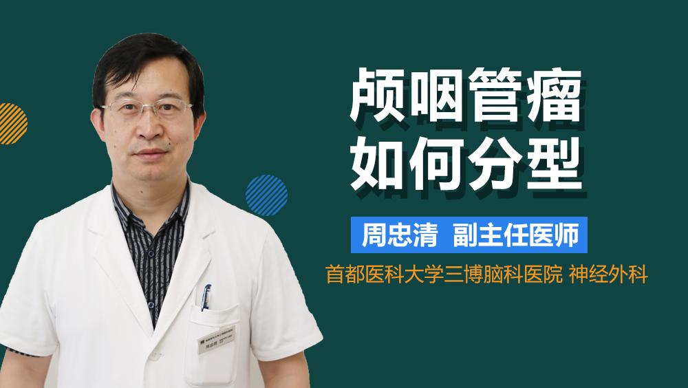 颅咽管瘤如何分型