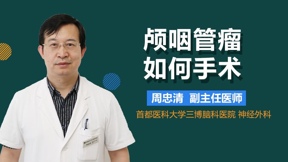 颅咽管瘤如何手术