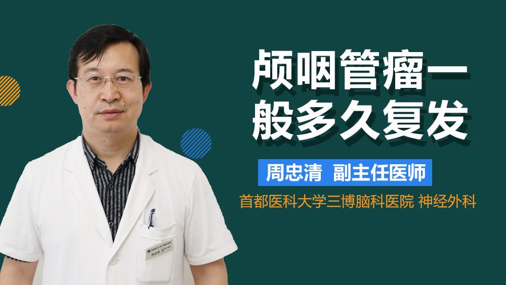 颅咽管瘤一般多久复发