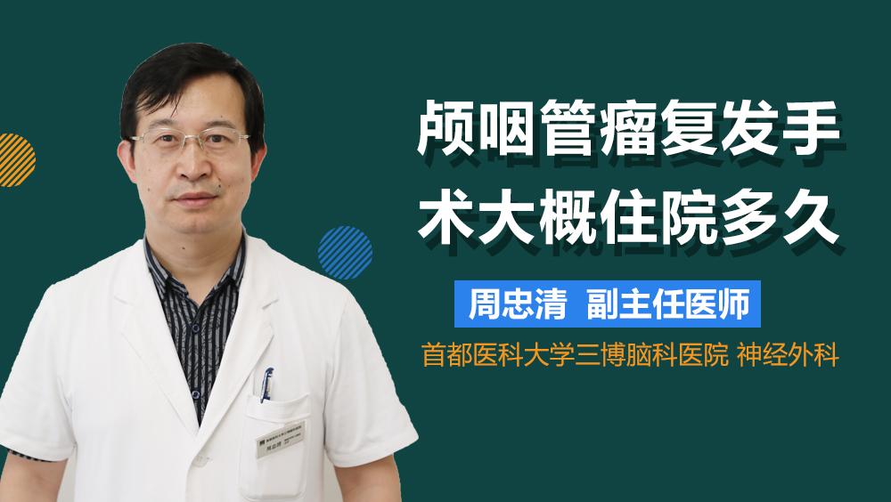 颅咽管瘤复发手术大概住院多久