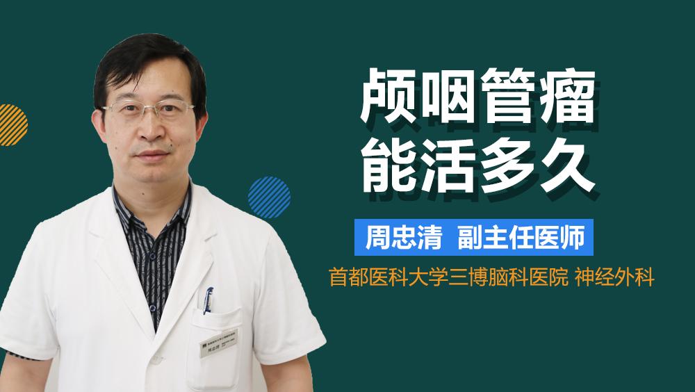 颅咽管瘤能活多久