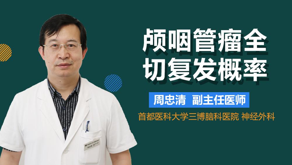 颅咽管瘤全切复发概率