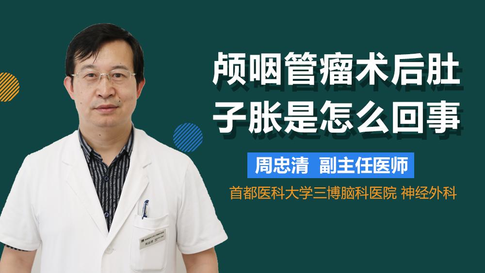 颅咽管瘤术后肚子胀是怎么回事