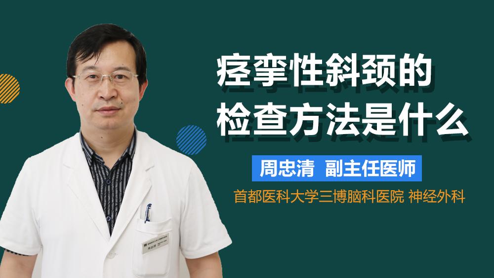 痉挛性斜颈的检查方法是什么