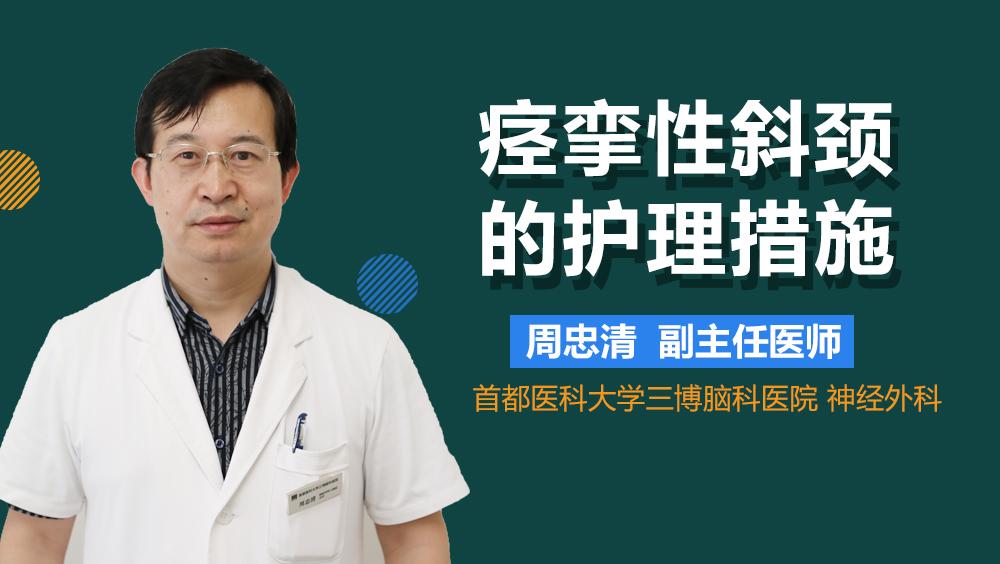 痉挛性斜颈的护理措施