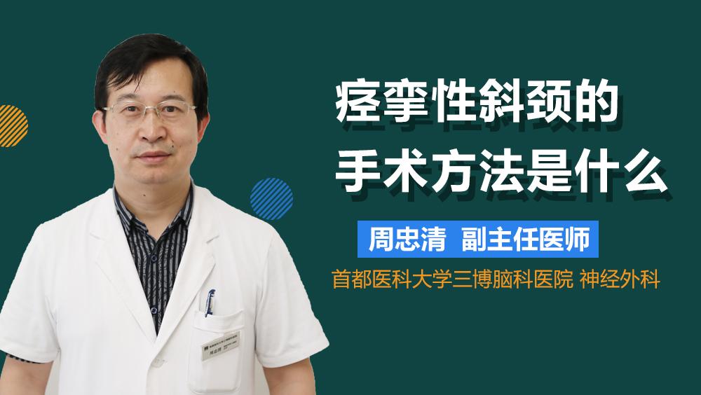 痉挛性斜颈的手术方法是什么