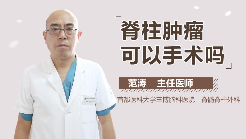 脊柱肿瘤可以手术吗