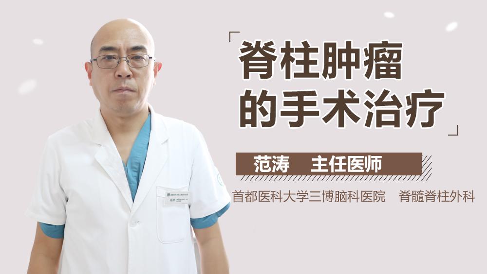 脊柱肿瘤的手术治疗