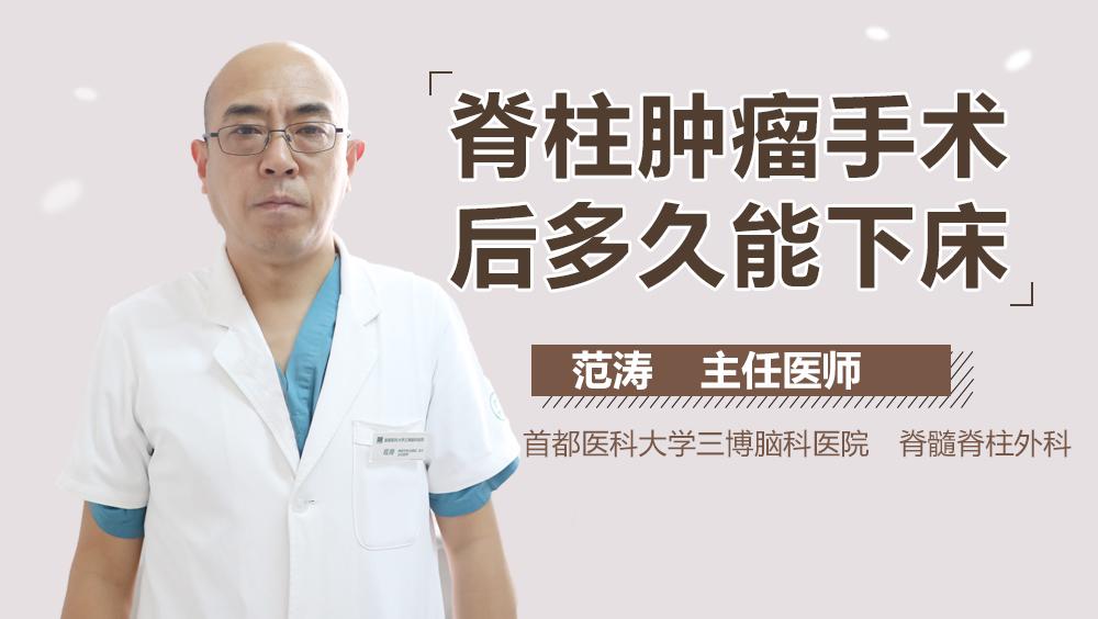 脊柱肿瘤手术后多久能下床