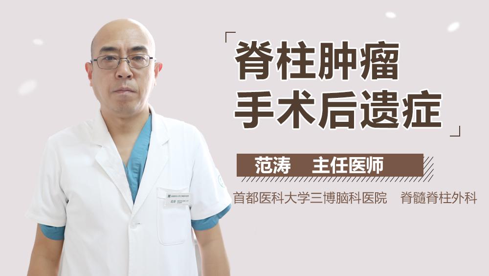 脊柱肿瘤手术后遗症