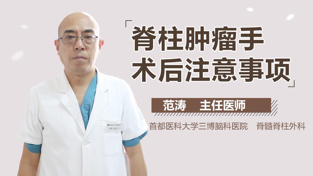 脊柱肿瘤手术后注意事项