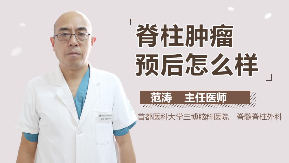 脊柱肿瘤预后怎么样