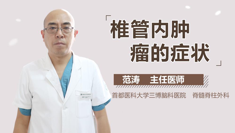 椎管内肿瘤的症状