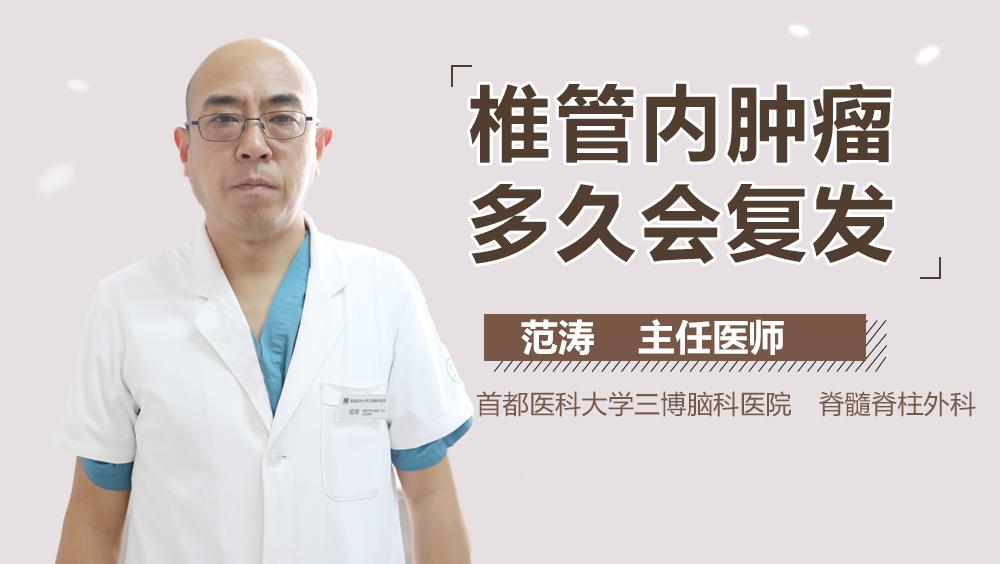 椎管内肿瘤多久会复发