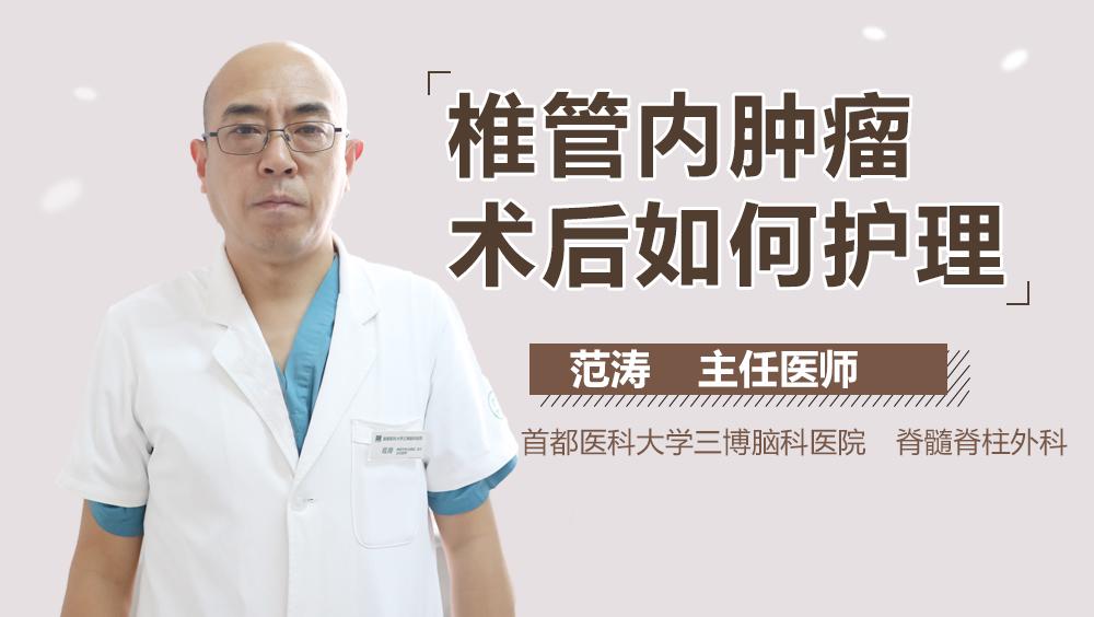 椎管内肿瘤术后如何护理