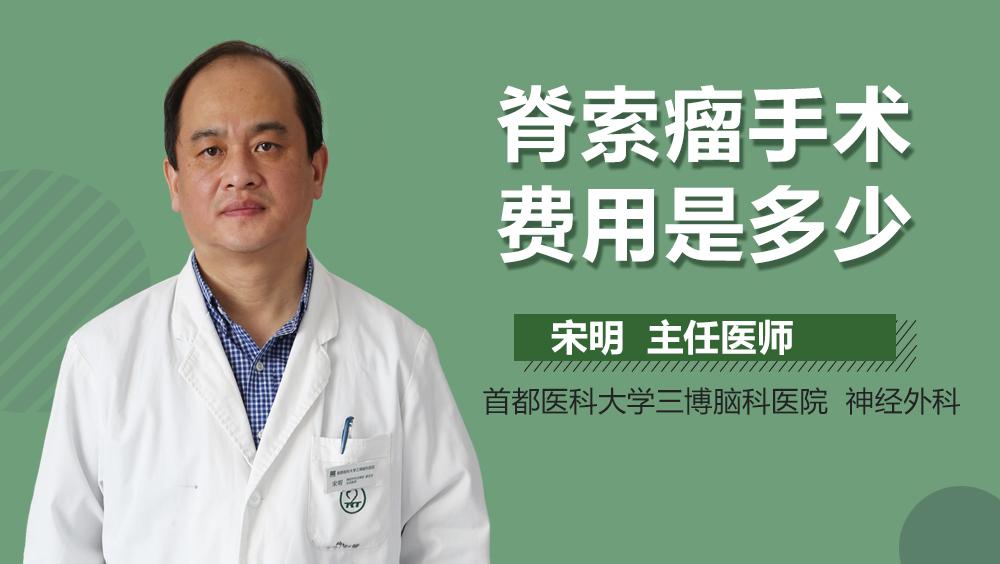 脊索瘤手术费用是多少?