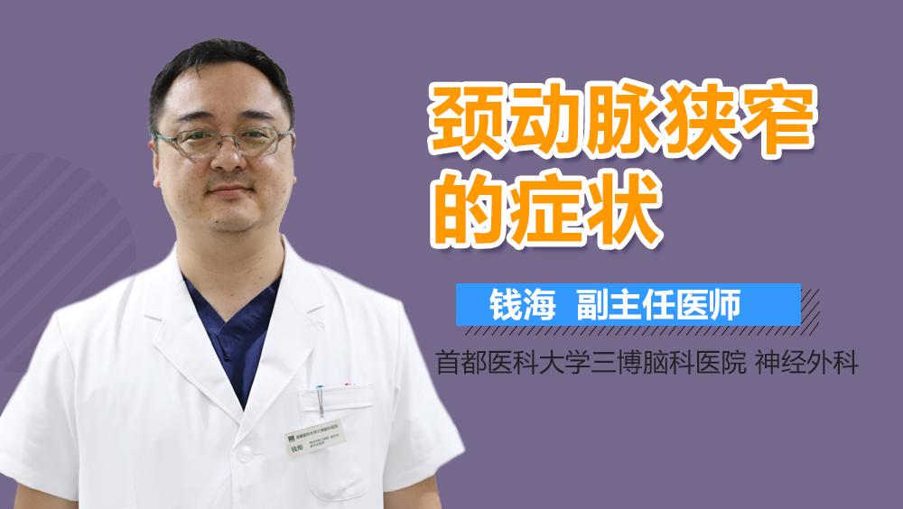颈动脉狭窄的症状