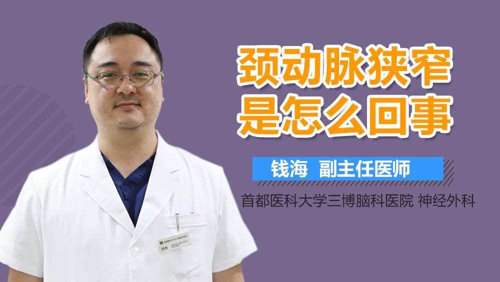 颈动脉狭窄是怎么回事?
