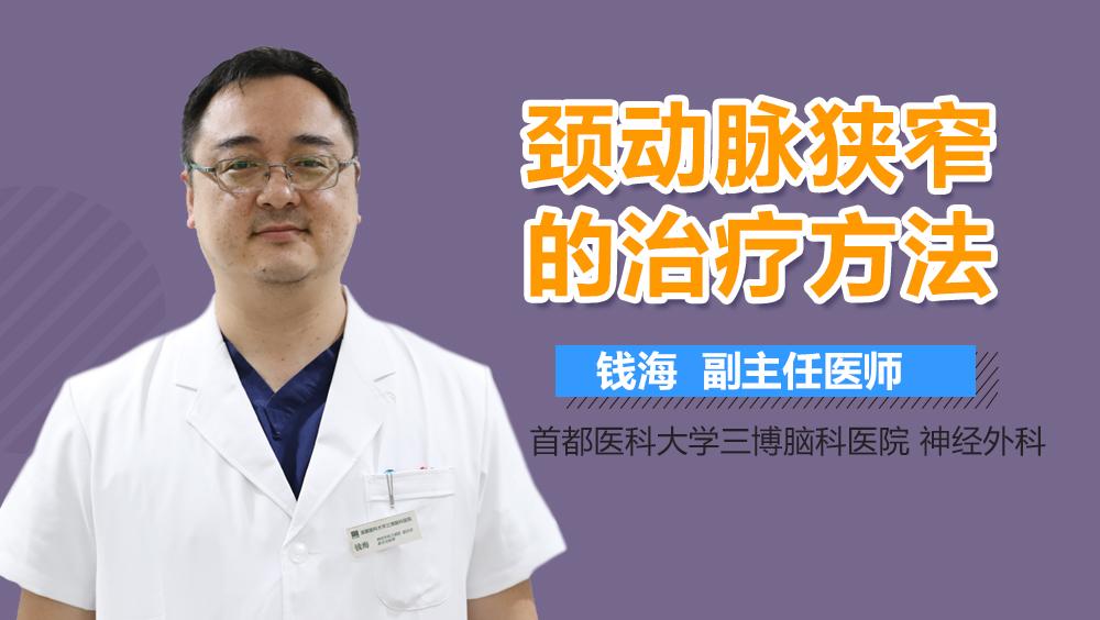 颈动脉狭窄的治疗方法