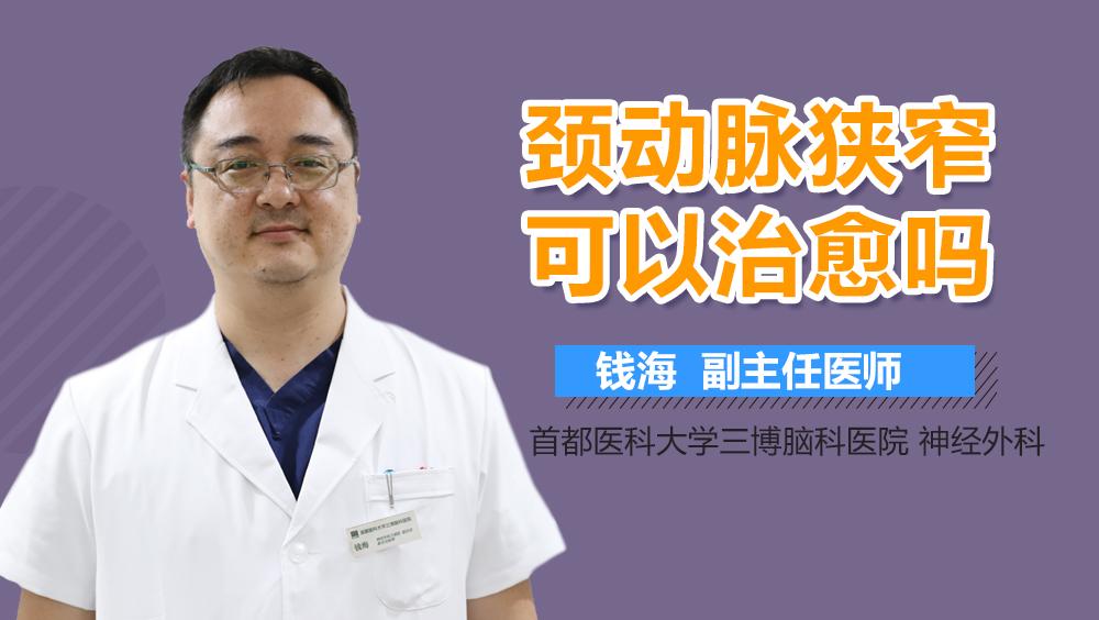 颈动脉狭窄可以治愈吗?
