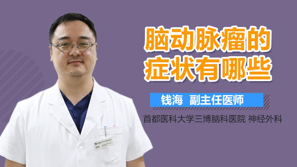 脑动脉瘤的症状有哪些?