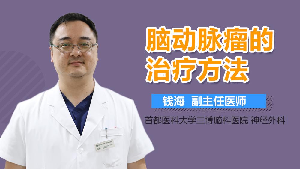 脑动脉瘤的治疗方法