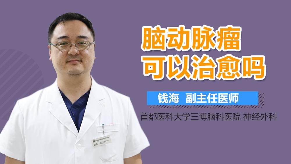 脑动脉瘤可以治愈吗?