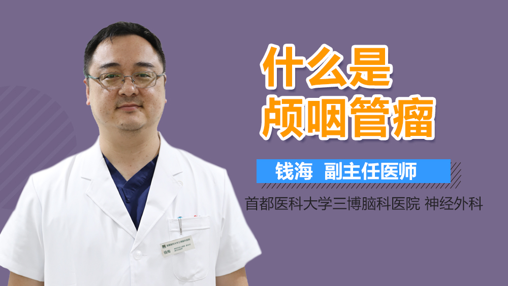 什么是颅咽管瘤?
