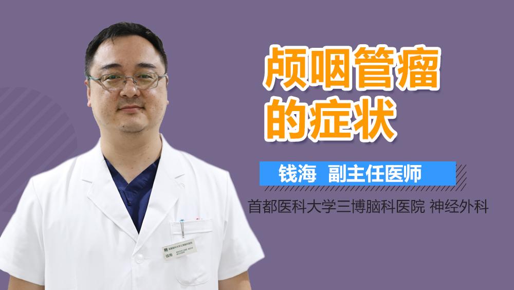 颅咽管瘤的症状