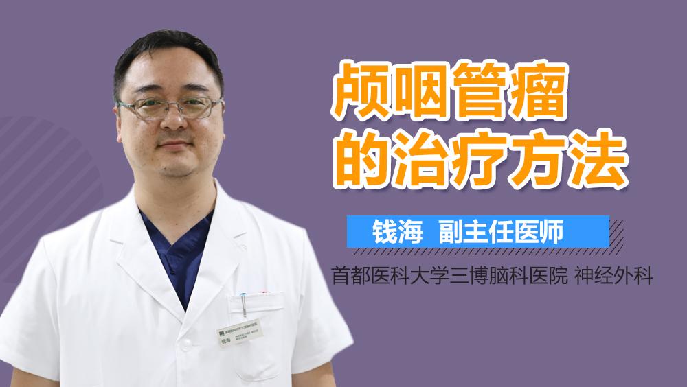 颅咽管瘤的治疗方法