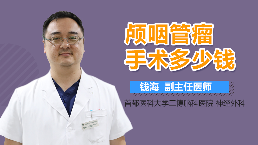 颅咽管瘤手术多少钱?