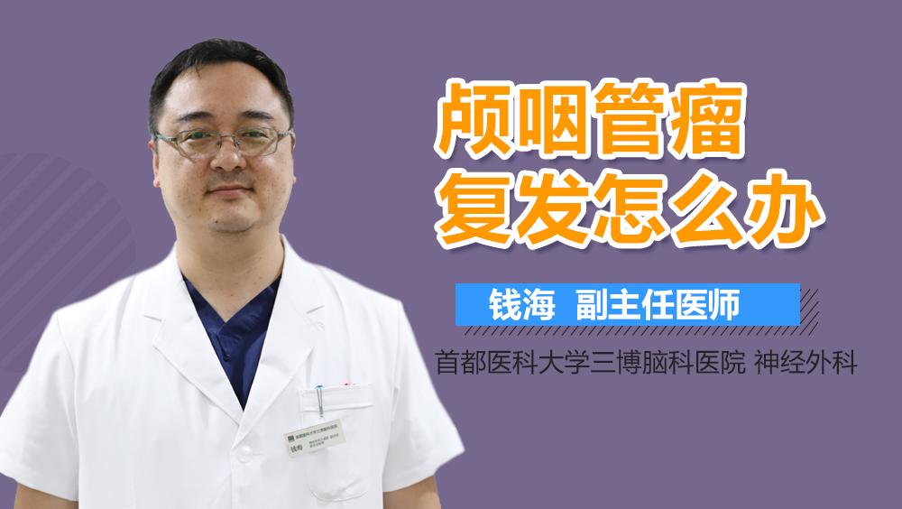 颅咽管瘤复发怎么办?