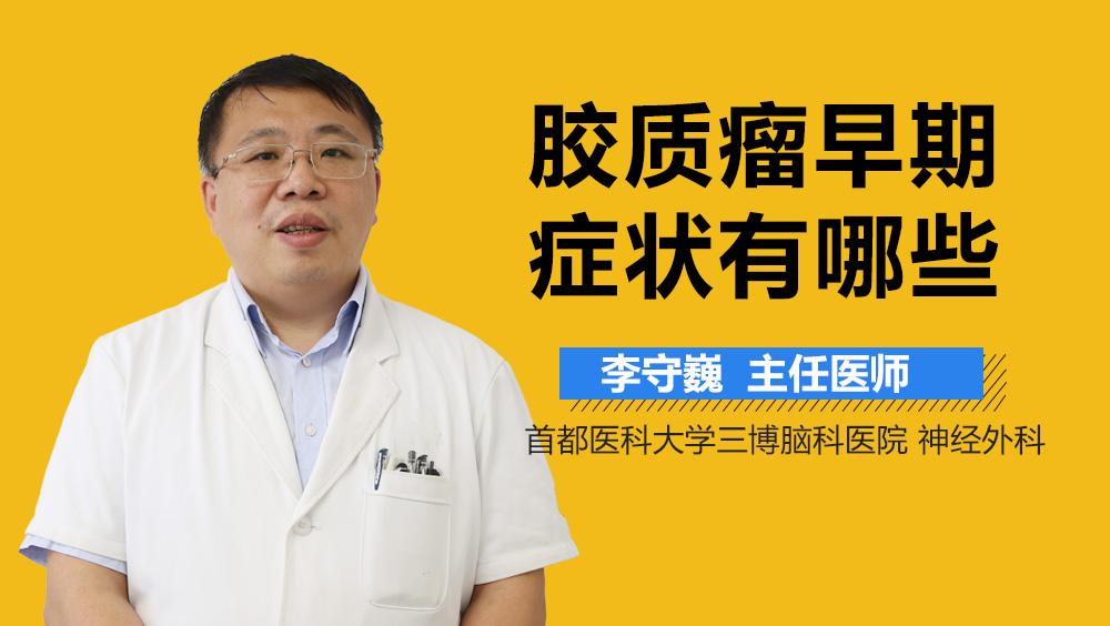 胶质瘤早期症状有哪些?