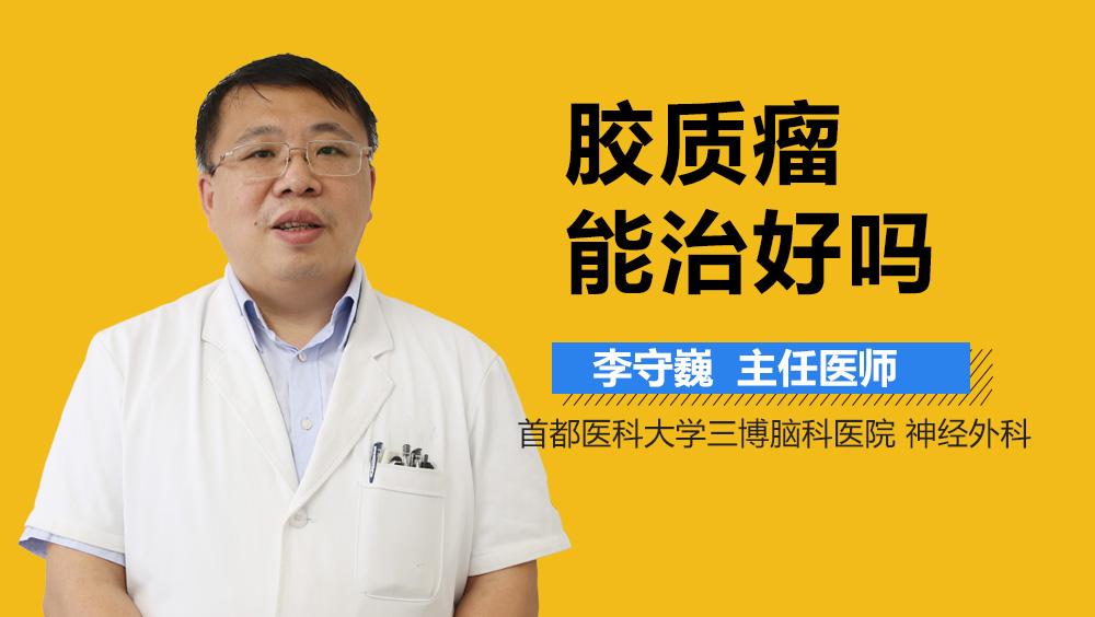胶质瘤能治好吗?
