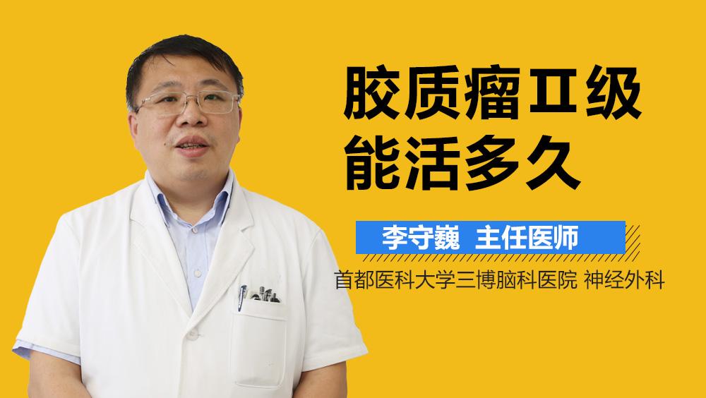 胶质瘤Ⅱ级能活多久?